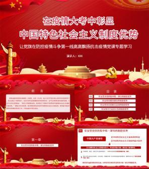 红色党政党课共同抗击疫情PPT模板下载