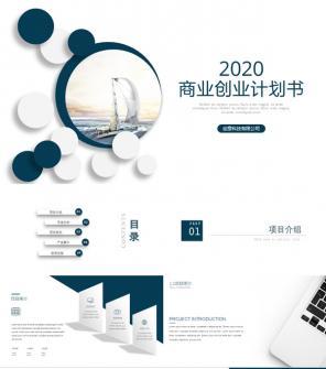 简约创意创业融资商业计划书PPT模板下载