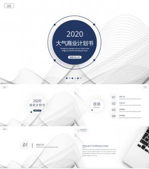 创意线条曲线创业融资商业计划书PPT模板下载