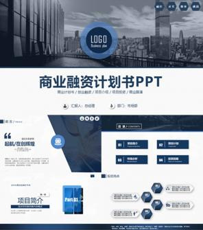 大气简约创业融资商业计划书PPT模板下载