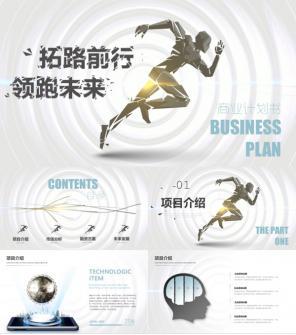 微立体商务融资商业项目计划书PPT 模板下载