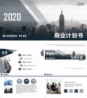 灰色稳重大气融资企划商业计划PPT模板
