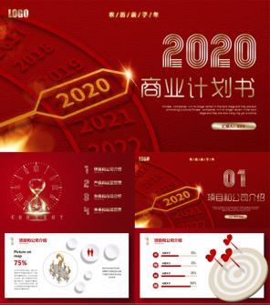 红色微立体2020融资方案创业规划商业项目计划书PPT下载