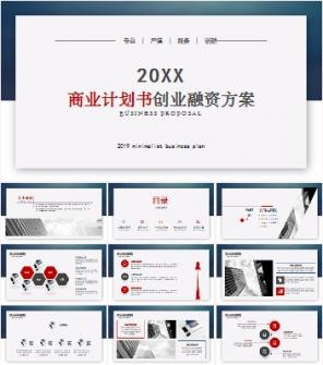 蓝色简洁精致商业计划书PPT模板下载