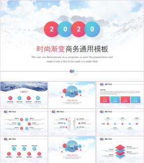 大气雪山背景的商务PPT模板