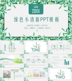 绿色小清新植物绿叶边框PPT模板