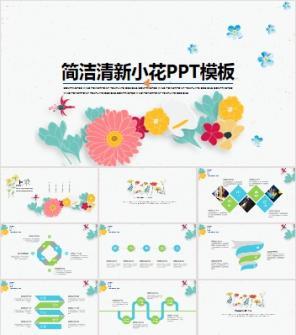 清新简洁花朵点缀工作总结汇报PPT模板