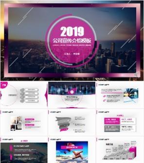 2019公司宣传介绍企业文化PPT模板