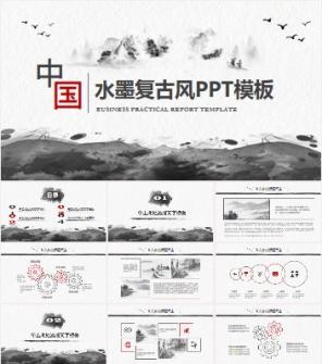 大气水墨古典中国风PPT模板