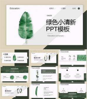 绿色清新叶子背景PPT模板下载