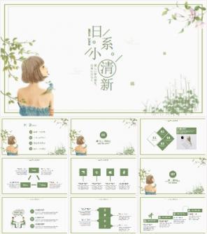 日系绿色小清新工作总结PPT模版下载