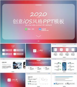 创意苹果IOS风格PPT模板下载
