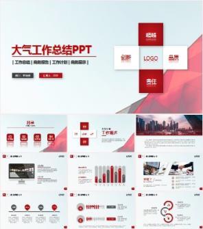 红色大气工作总结计划PPT模板下载
