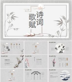简约素雅中国风PPT模板下载
