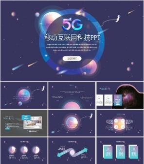 炫酷5G移动互联网PPT模板