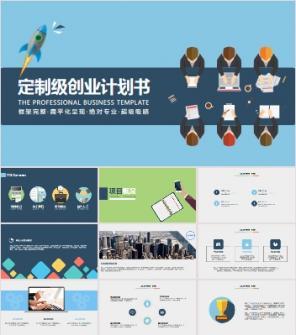 扁平化商业创业计划书PPT模板下载