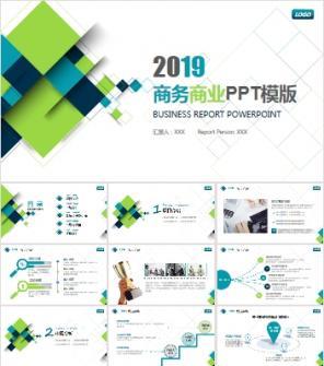 蓝绿方块商务汇报PPT模板