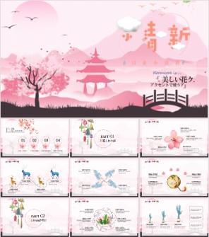 日系唯美粉色小清新PPT模板下载