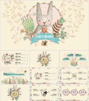 可爱卡通小兔子PPT模板下载