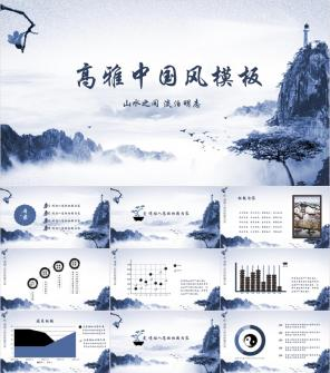 蓝色高雅中国风PPT模板下载
