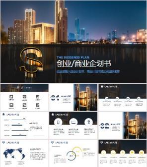金碧辉煌建筑背景商业企划书PPT模板