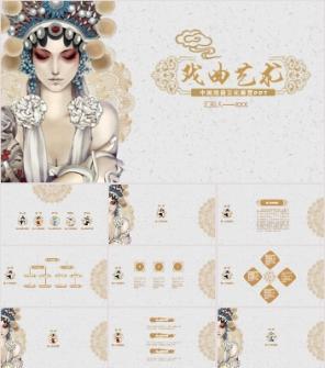古典雅致戏曲艺术中国风花纹PPT模板