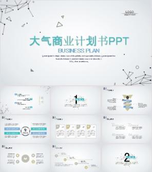 极简点线商业计划书PPT模板下载