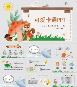 可爱卡通幼儿园PPT课件模板下载