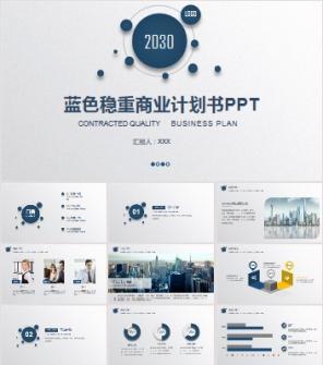 蓝色简洁商业计划书PPT模板下载