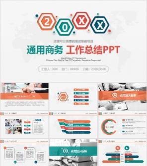 彩色通用商务演示工作总结PPT模板下载