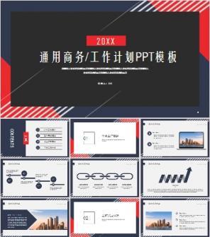 蓝红圈边设计的通用商务工作计划PPT模板下载