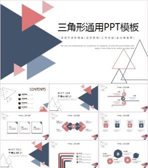 蓝红三角形背景的通用商务PPT模板下载