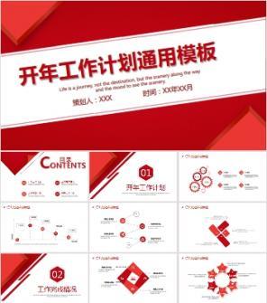 红色喜庆2020年工作计划总结通用PPT模板下载