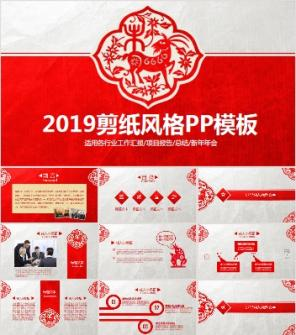 2019喜庆剪纸背景PPT模板