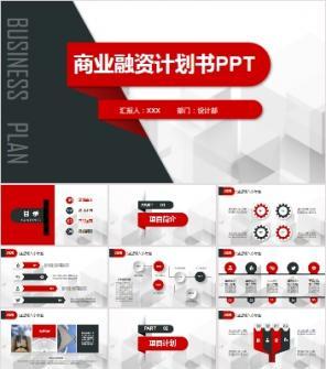红黑微立体商业融资计划书PPT模板下载
