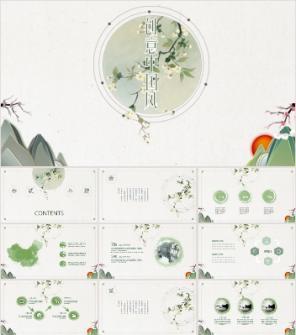 淡雅绿色清新水墨中国风PPT模板下载