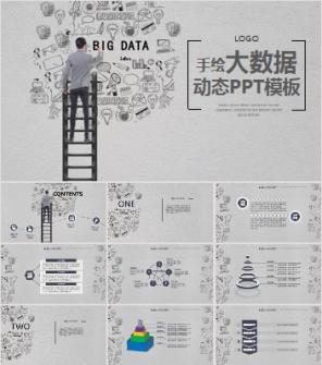 互联网网络大数据PPT模板下载