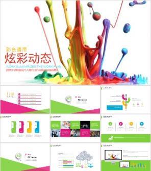 炫彩油漆背景的彩色时尚PowerPoint模板下载