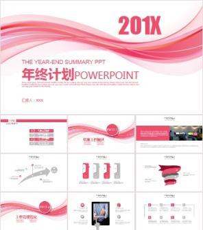 粉色线条时尚工作计划PPT模板下载