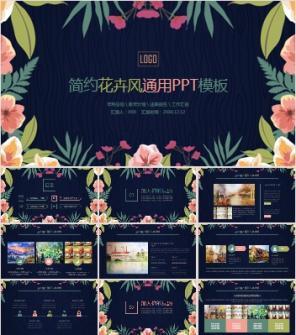 唯美韩范艺术花卉PPT模板下载