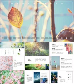 小清新植物背景的图片排版设计PPT模板下载