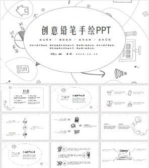 黑白创意铅笔手绘PPT模板下载