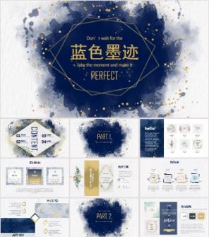 蓝色创意墨迹PPT模板下载