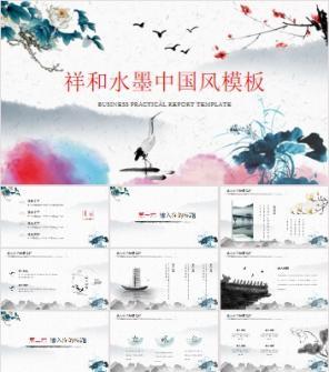 祥和水墨中国风PPT模板