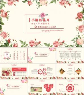 粉色小清新韩范花卉PPT模板下载
