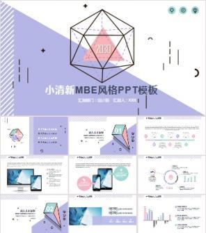 紫色创意MBE多边形PPT模板