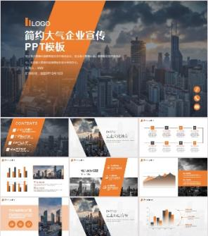 大气商业建筑背景企业宣传公司简介PPT模板