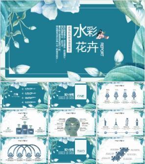 蓝色水彩艺术花卉PPT模板下载