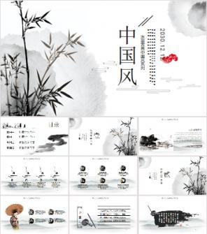 雅致古典水墨中国风PPT模板下载