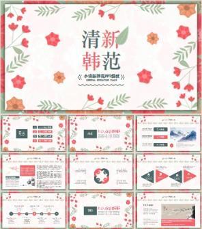 红花绿叶清新韩范PPT模板下载